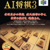ai shougi 3 game