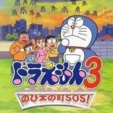 doraemon 3: nobi dai no machi sos game