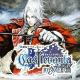 Castlevania: White Night Concerto game