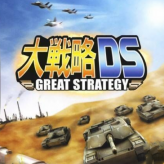 Daisenryaku DS: Great Strategy game