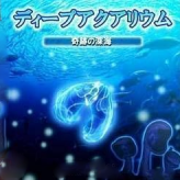 Deep Aquarium: Kiseki No Shinkai game