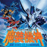 Super Robot Wars Gaiden: The Elemental Lords game