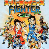 super-chinese-fighter-gb