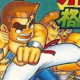 nekketsu kakutou densetsu game