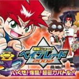 beyblade: ikuze! gekitou! chou jiryoku battle! game