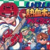 ike ike! nekketsu hockey bu: subette koronde dai rantou game