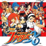 nettou king of fighters '96 game