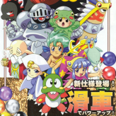 puzzle bobble 4 game