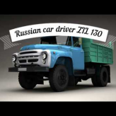 russian car driver zil 130 game