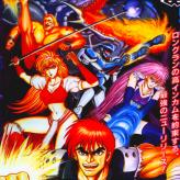 guardians / denjin makai ii game