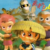 classic fushigi no dungeon 2: furai no shiren game